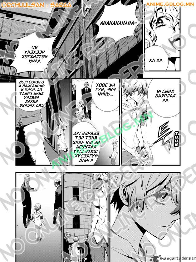 Japan Manga Translation Breakers 8 - 10